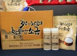[자린고비] 3년 묵은 천일염 황토가마 구운소금 200g, 500g