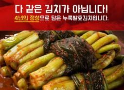 [뜨레찬] 누룩발효 갓김치 1kg, 3kg, 5kg
